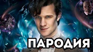 Доктор кто пародия (rus subs)