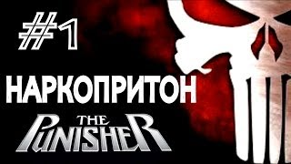 The Punisher / Каратель. #1. Наркопритон.