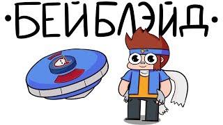 БЕЙБЛЭЙД (анимация)