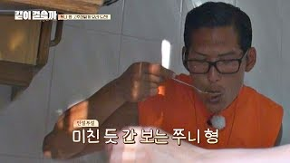 20년 전 고추장찌개 맛을 위한 쭈니형(Park Joon hyung)의 요리 열정♨ 같이 걸을까 9회