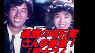 明石家さんま 29年ぶりに「男女7人夏物語」メンバー集結 しのぶとも共演...