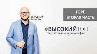 Видеоурок #11, часть 2. ГОРЕ.  Владимир Кравчук, бесплатный онлайн марафона Высокий Тон