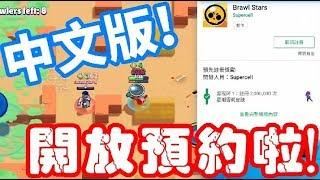 《哲平》手機遊戲 Brawl Stars - 不用再加拿大跳版啦!! 中文版開始預約囉!  ( 再開服前預約都可以取得SHELLY的造型喲! )