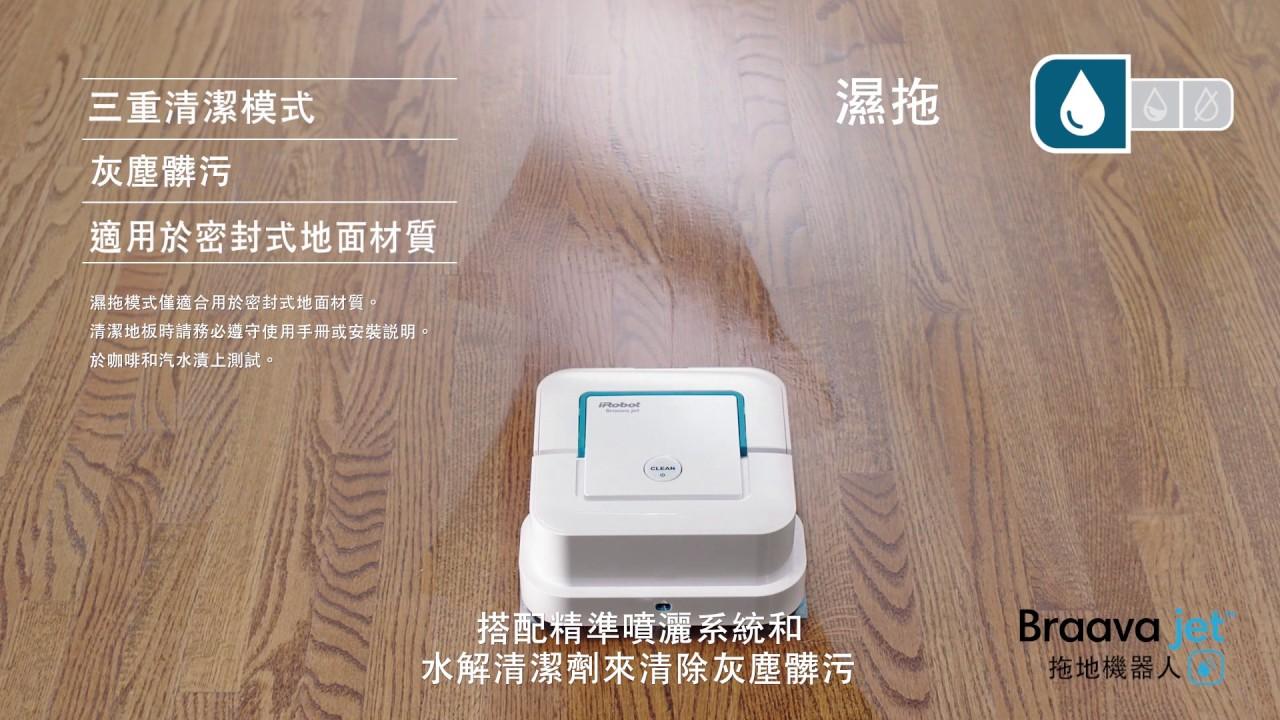 iRobot Braava jet 240拖地機器人全新中文官方廣告 - YouTube