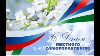 """""""День работников самоуправления"""""""