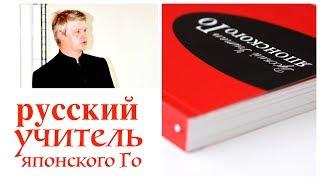 📕 Лучший русский учебник по игре Го!