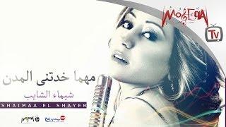 شيماء الشايب - المدن - عيد الأم  - Shaimaa Elshayeb - Mother