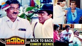 Vinodam Telugu Movie | Back to Back Comedy Scenes | Srikanth | Brahmanandam | Telugu Filmnagar