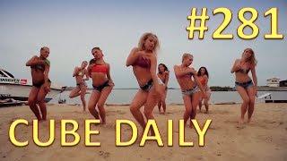 CUBE DAILY #281 - Лучшие кубы за день! Лучшая подборка за июль!