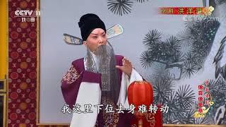 《中国京剧像音像集萃》 20191017 京剧《洪洋洞》| CCTV戏曲