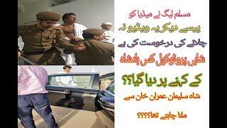 Imran khan ka Shahi istiqbaal