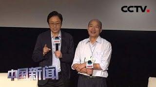 [中国新闻] 张善政首度松口不排除任国民党候选人副手   CCTV中文国际