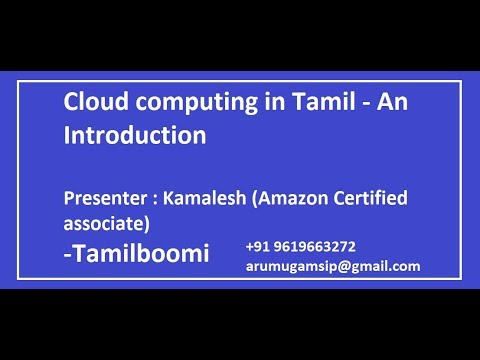 Cloud computing in Tamil | Tamilboomi Broadcast