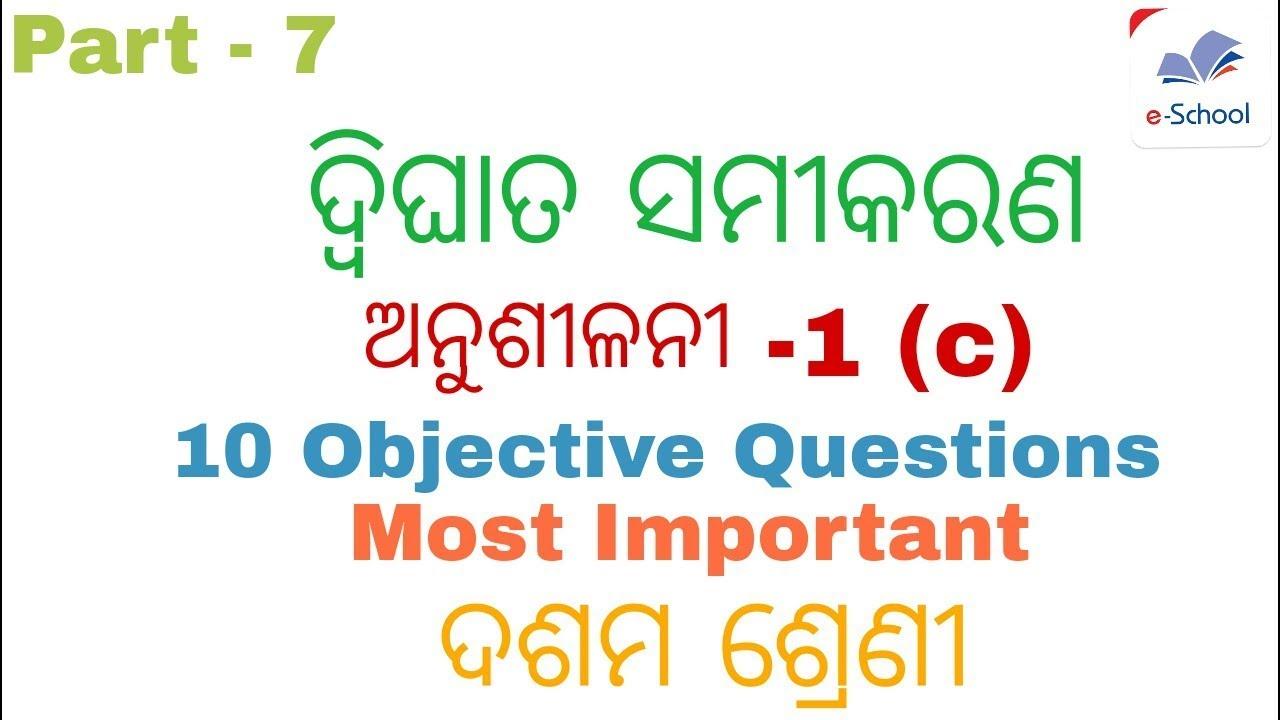 10 Objective Questions || ଦ୍ଵିଘାତ ସମୀକରଣ || Class 10th ...