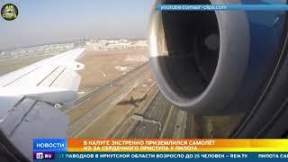 Пассажирский самолет экстренно сел в Калуге из-за обморока пилота