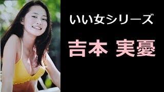 吉本 実憂(よしもと みゆ)【 いい女 厳選 50pics! 】 【チャンネル登...