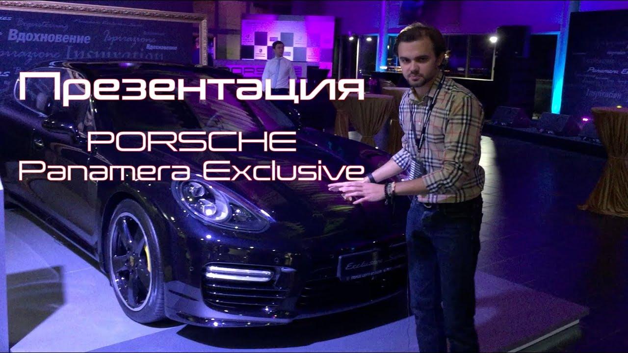 Porsche Panamera с пробегом 2015 | Порше Центр Москва - YouTube