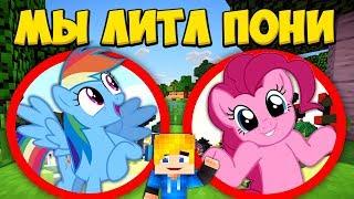 Майнкрафт: но мы пони (My Little Pony) Май Литл Пони - МУЛЬТИК ВИДЕО СЕРИАЛ MINECRAFT ROLEPLAY