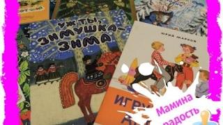 Новая жизнь забытых детских книг# ''Дудочка и кувшинчик'', ''Мороз Иванович'' и др.