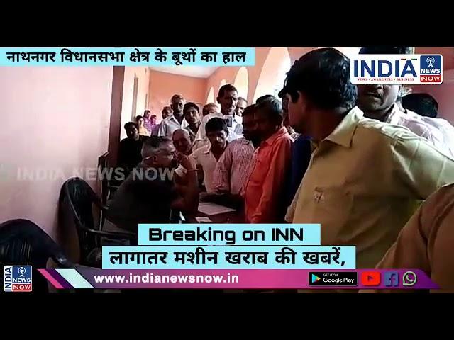 LIVE:भागलपुर:लागातर बोटिंग मशीन में खराबी आने से लोगों में आक्रोश, मामला नाथनगर विधानसभा क्षेत्र का।