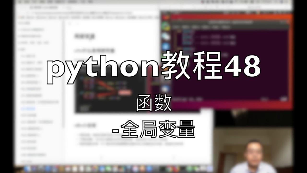 python 全局 变量