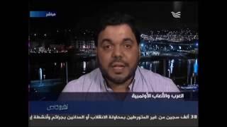 الحصيلة العربية في أولمبياد ريو 2016 - منير أوبري على قناة الحرة