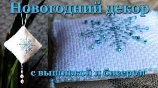 Новогоднее украшение - декор с вышивкой и бисером своими руками