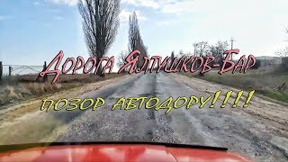 Дорога Ялтушков-Бар, Винницкая обл , Барский р-он , Украина. Межобластная трасса.
