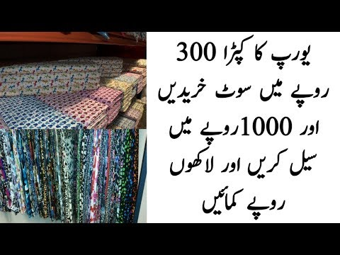 Rich Business Idea -- How to Start Cloth Business and Earn High Profit Best Business idea