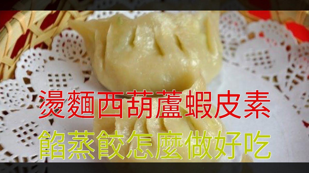 燙麵西葫蘆蝦皮素餡蒸餃怎麼做好吃 - YouTube