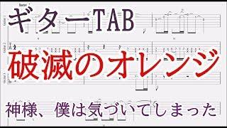 破滅のオレンジ【ギターTAB譜】神様、僕は気づいてしまった/Hametsu No Orange guitar tab Kami-sama, I have noticed