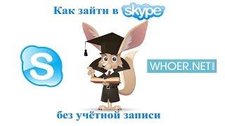 Как зайти в Skype без учётной записи