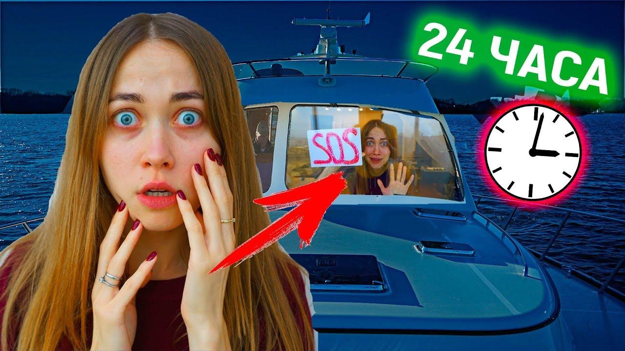 24 ЧАСА ПОД ВОДОЙ !
