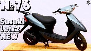Куда пропала компрессия?: Suzuki lets 2 NEW(Всем привет, сегодня у нас Suzuki lets 2 NEW, который в один прекрасный день перестал заводиться, замер компрессий..., 2015-08-17T15:00:01.000Z)