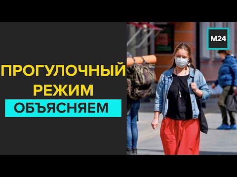 В Москве ввели новые правила прогулочного режима | Объясняем что такое прогулочный режим - Москва 24