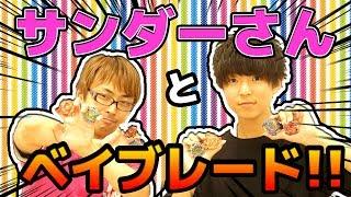 サンダー・L・ゆうすけさん> https://www.youtube.com/channel/UCpr2aL...
