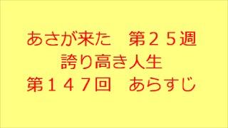 連続テレビ小説 あさが来た 第25週 誇り高き人生 第147回 あらすじです。 加野生命は、古川生命と福豊生命と合併することになります。...