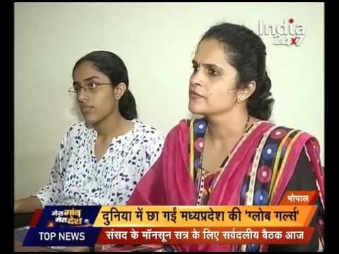 Bhopal : Sister's globe become viral in the world shocked Google