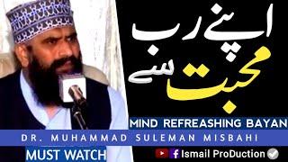 ALLAH se Muhabbat - Emotional Bayan By Dr. Suleman Misbahi