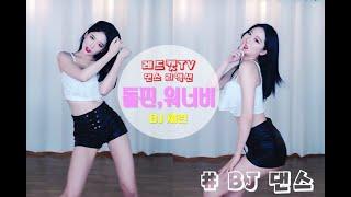 [레드캣TV] ★BJ채린 ★  댄스리액션 돌핀, 워너비…