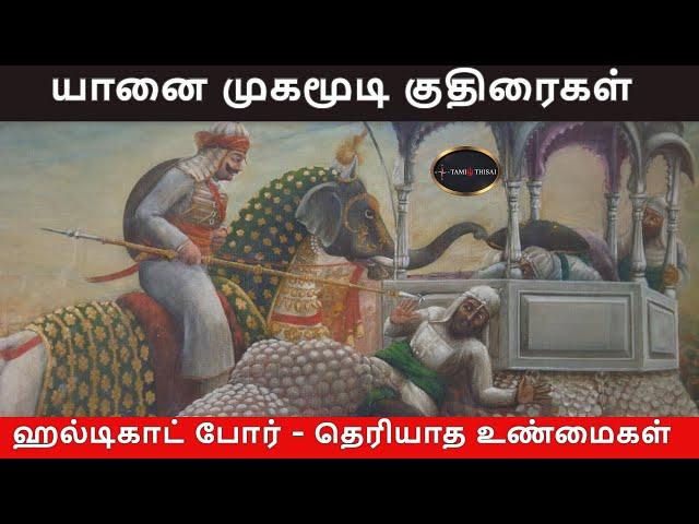 யானை முகமூடி குதிரைகள்   TamilThisai   TTNews   Haldighati War   Maharana Pratap   Akbar  