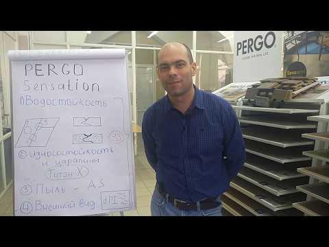 Водостойкий ламинат Pergo Sensation. Видеообзор тех. свойств. Из серии помогаем выбирать ламинат.