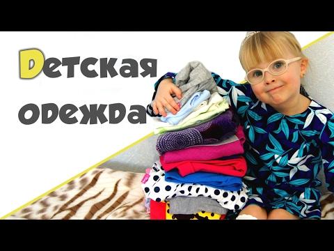 ОДЕЖДА ДЛЯ ДЕТЕЙ с примеркой ♥ Интернет магазин KIDS CENTR