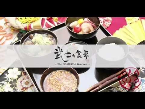 和食伝承士チャンネル第12回