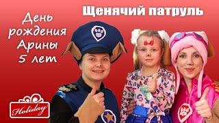 Щенячий патруль - День рождения Арины 5 лет