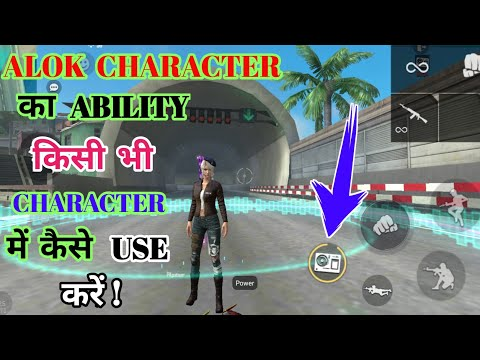 How To Use  Alok Character Ability In Other Character,How To Use Alok Ability in Wolfrahh Character