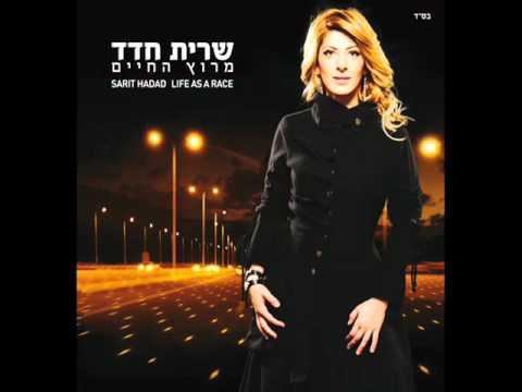 שרית חדד - מרוץ החיים - האלבום המלא - Sarit Hadad