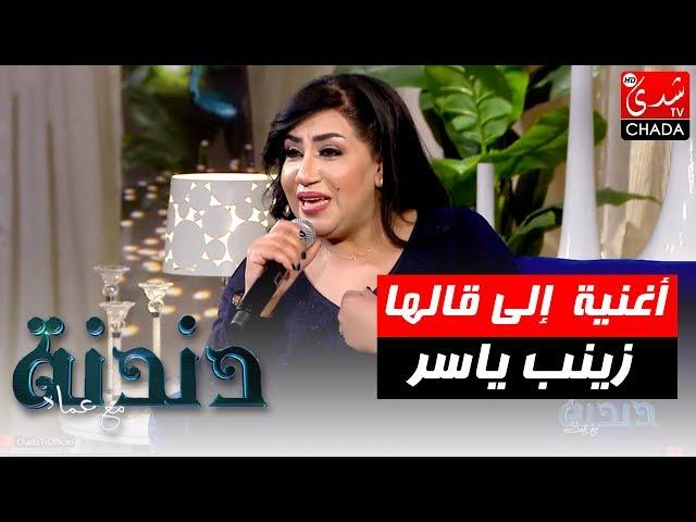 أغنية إلى قالها للفنانة زينب ياسر في برنامج دندنة مع عماد النتيفي