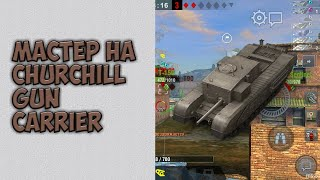 Мастер с 3000+ дамага на Churchill Gun Carrier в World Of Tanks Blitz.Мастера в WOT Blitz