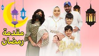 مقدمة جديدة للقناة لرمضان - عائلة عدنان